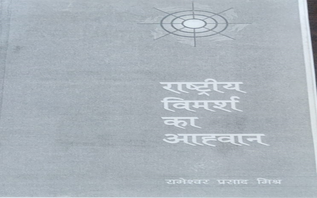 book review rashtriya vimarsh ka aahwan